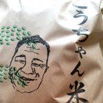 koshi-genmai001